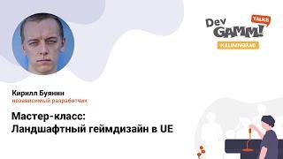 Кирилл Буянин (независимый разработчик) - Мастер-класс: Ландшафтный геймдизайн в UE