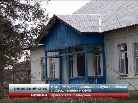 У селі Міжріччя привели до ладу місцевий клуб