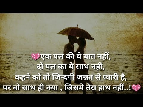 Most Romantic Love Shayari In Hindi For Girlfriend |  Best Love SMS To Make Her Feel Beautiful