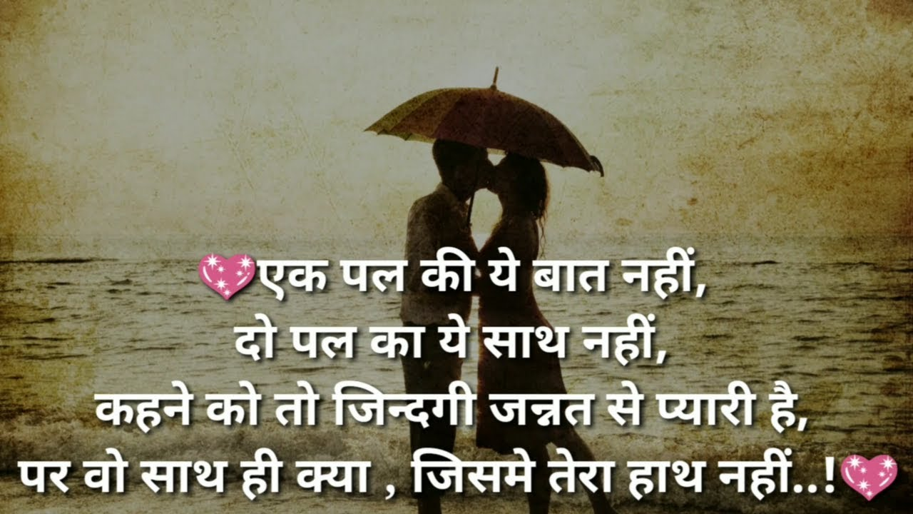 most romantic love shayari in hindi for girlfriend best love sms