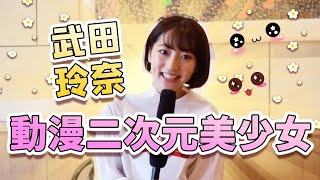 日本新生代美少女演員武田玲奈! 首次來到上海的感覺,演過的作品中印象最深的片段,最近愛看的動漫作品分別是什麽呢,一起來看~