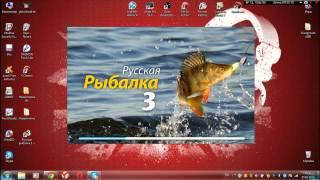 Где скачать и как установить Русскую рыбалку 3..