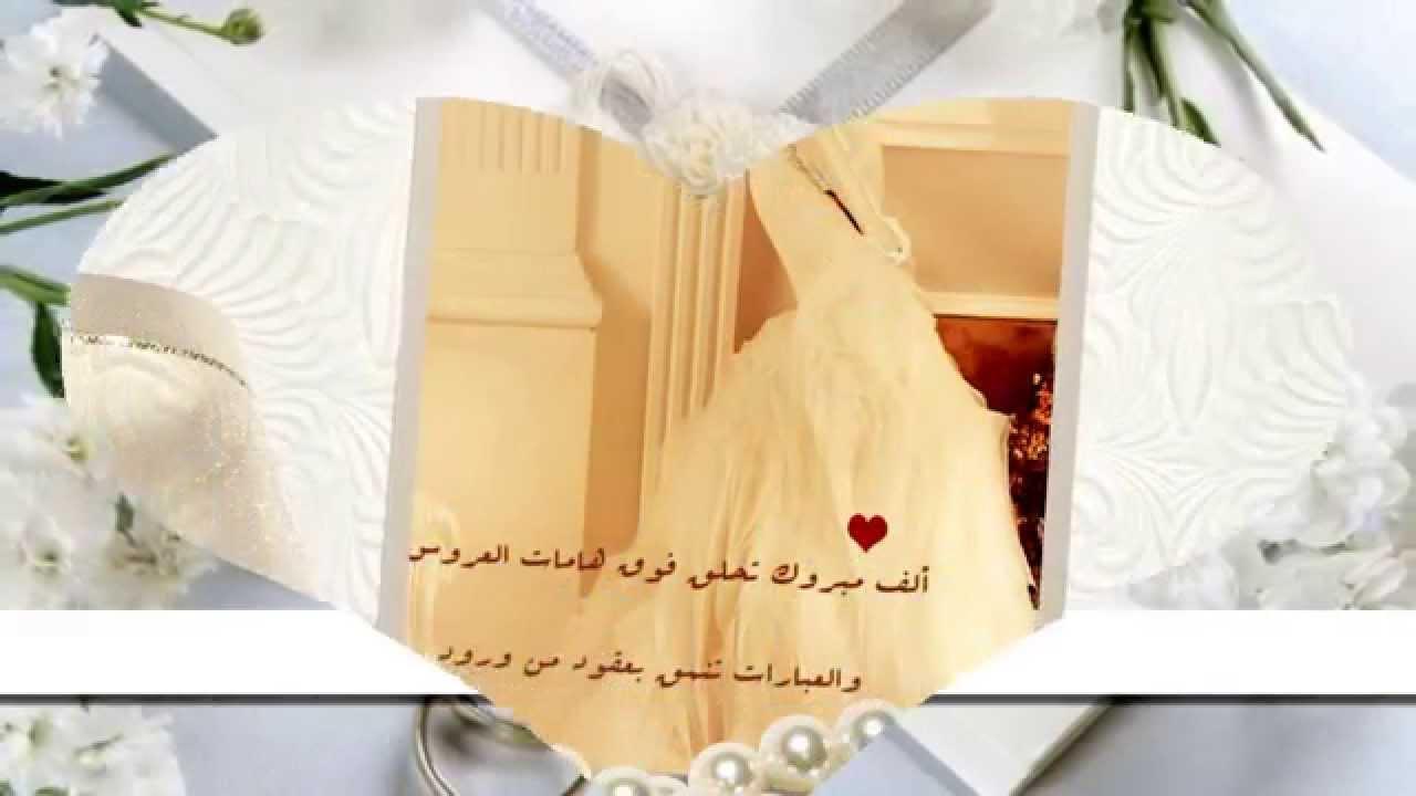 تهنئة لأم العروسة ام بدر السيد من ام عادل الحويطي بمناسبة زواج ابنتها مها Youtube