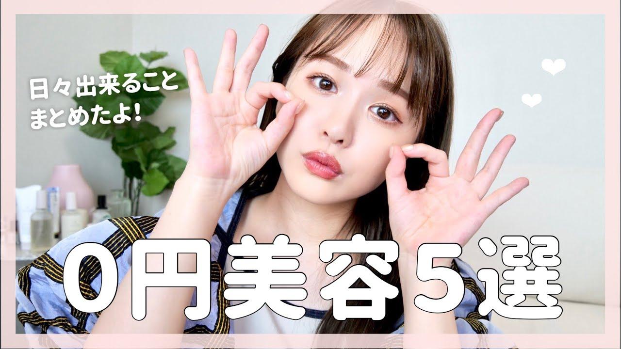 0円美容5選!日々出来ることまとめてみました〜!🤍🤍