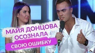 ДОМ 2 НОВОСТИ раньше эфира! (22.04.2018) 22 апреля 2018. Майя Донцова осознала свою ошибку
