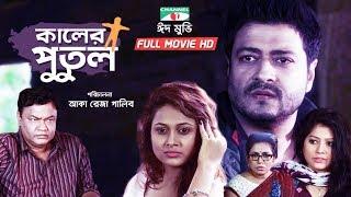 Video Kaler Putul   কালের পুতুল   Ferdous   Bithi   Bangla Full Movie 2018   Channeli TV download MP3, 3GP, MP4, WEBM, AVI, FLV Juli 2018