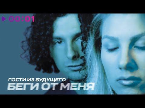 Гости из будущего - Беги от меня | Альбом | 1999