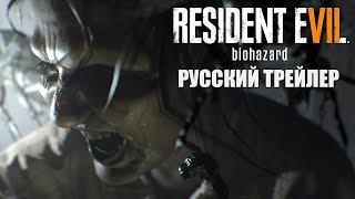 RESIDENT EVIL 7 BIOHAZARD РУССКИЙ ТРЕЙЛЕР БЕЗ ЦЕНЗУРЫ