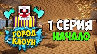 Minecraft сериал: Город Клоун - 1 серия Начало (Minecraft Machinima) 18+