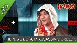 Тема недели: Первые детали Assassin's Creed 3