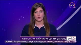الأخبار - موجز أخبار الثانية عشر مع دينا الوكيل لأهم وأخر الأخبار - حلقة الخميس 16-3-2017