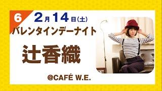 2月14日(土)今週のカフェライブは辻香織がお届けする「バレンタインデーナイト」です。ゲストに上田禎(Guiter, Key)を迎えてバレンタイン...