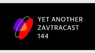 Zavtracast (Завтракаст) 144 – Yet Another Podcast (подкаст-видеоверсия)
