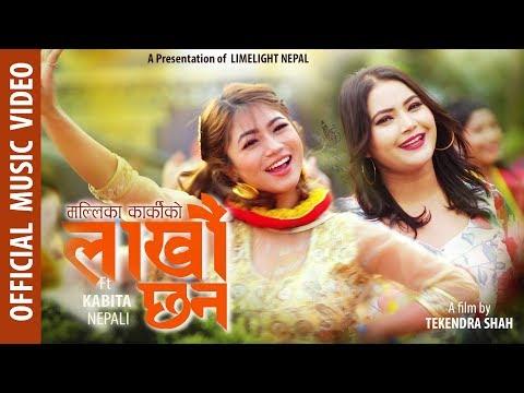 Lakhau Chhan - New Nepali Song || Ft. Kabita Nepali || Mallika Karki || New Song 2019
