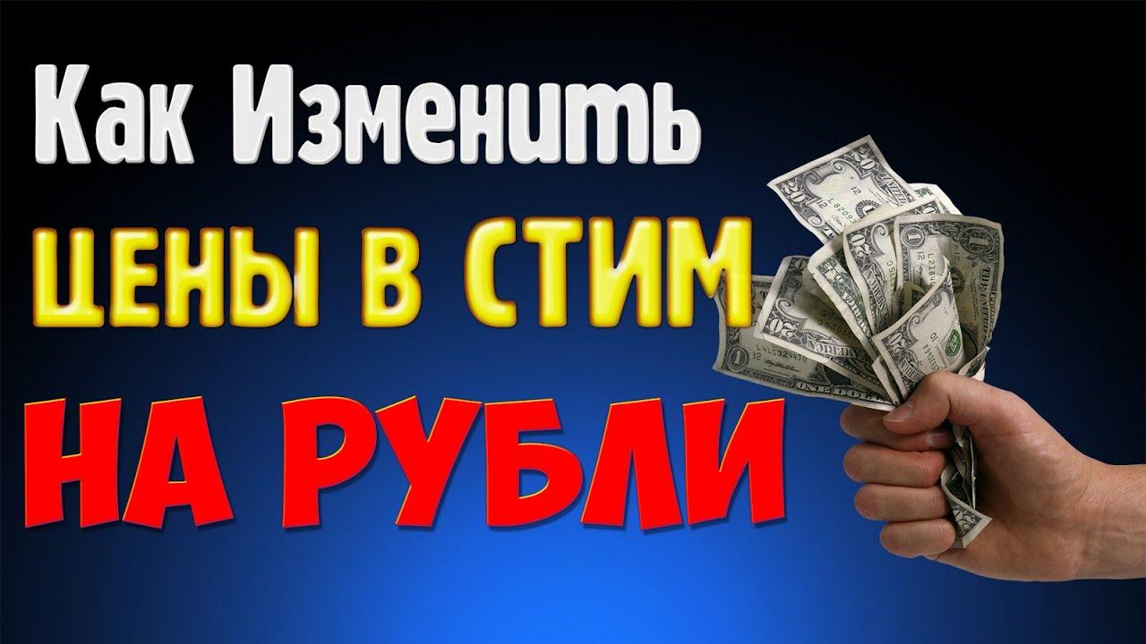 Как сделать в стим с долларов на рубли
