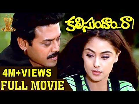 Kalisundam Raa Full Movie | Venkatesh | Simran | Srihari | Brahmanandam | Ali | UdayaShankar