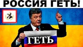 Хохлонацизм ПРОЦВЕТАЕТ! Как Украина убивает всё русское(Посмотрите в описании товары от нашего магазина, 50% Вырученной суммы пойдет на благотворительный фонд помо..., 2016-12-17T18:16:04.000Z)