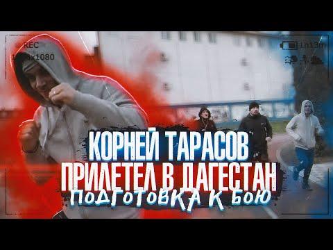 КОРНЕЙ ТАРАСОВ ПРИЛЕТЕЛ В ДАГЕСТАН / ПОДГОТОВКА К БОЮ