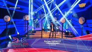 Рүстем Нұржігітов - «Нелюбимая» (Е. Шакеев)