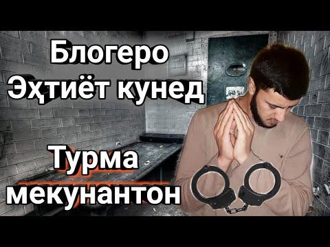 СРОЧНО БЛОГЕРО ЭХТИЁТ КУНЕД ТУРМАТОН МЕКУНАН