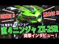 أغنية NEW ZX-25RのMSTV突撃インタビュー、価格、馬力、回転数など、カワサキスタッフに聞いてみました!(爆)