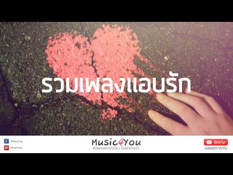 Music4You | รวมเพลงเพราะๆ อารมณ์แอบรัก ซึ้งๆ 2015