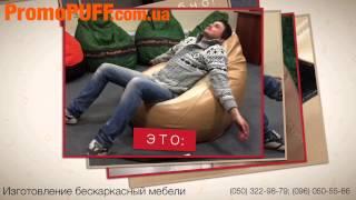 Шикарное кресло груша | Кресло груша купить в Украине и Киеве с бесплатной доставкой на дом.(, 2015-02-16T13:16:15.000Z)
