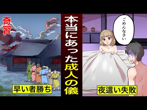 【漫画】長野県の集落で本当にあった「成人の儀」とは?【奇習】
