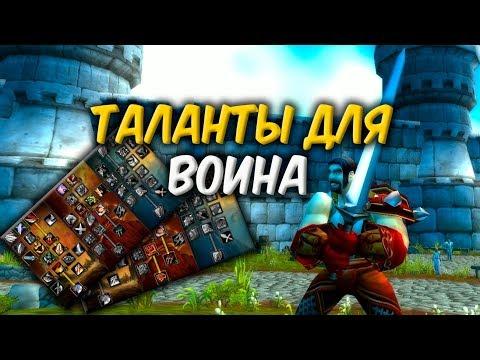 ТАЛАНТЫ ФУРИ И АРМС ВОИНА в WoW Classic