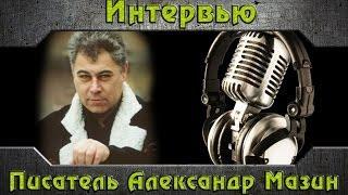 Интервью с писателем Александром Мазиным