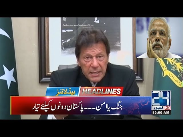News Headlines | 10:00am | 20 Feb 2019 | 24 News HD