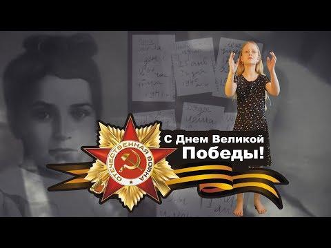 ЛУЧШИЕ СТИХИ О ВОЙНЕ. Девочка из блокадного Ленинграда. Посвящается Тане Савичевой.