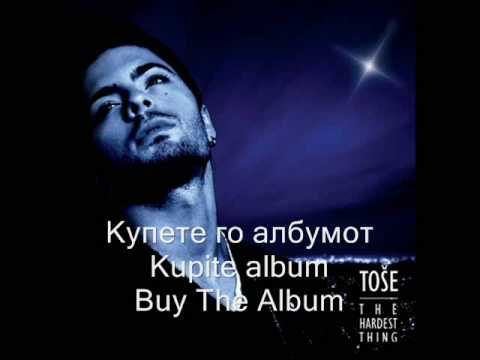 Tose Proeski - Glide [The Hardest Thing - 2009]