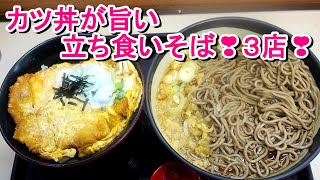東京の『カツ丼の旨い立ち食いそば』3店!大吉田・信州屋・君塚!