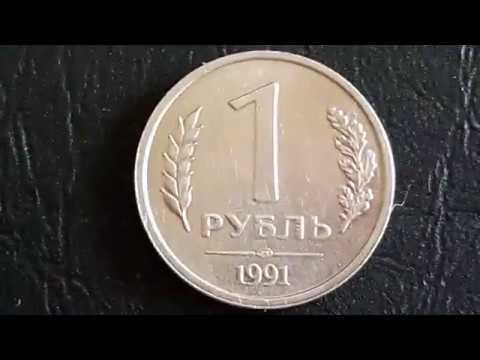 1 руб 1991 г государственный банк СССР ---монета имеет разновидность и редкую