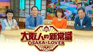 2019年2月23日(土)夜7時26分~8時54分 放送 「大阪人の新常識 OSAKA ...