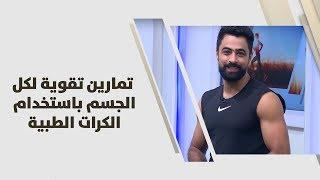 علاء بدر - تمارين تقوية لكل الجسم باستخدام الكرات الطبية