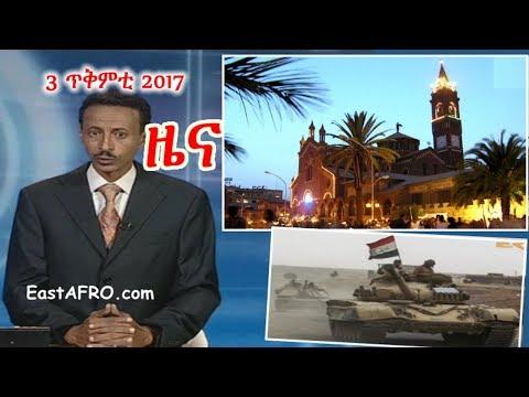 Eritrean News ( October 3, 2017) | Eritrea ERi-TV