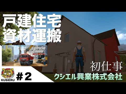 Construction Simulator 2015/#2 初仕事、戸建住宅建築