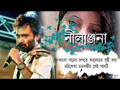 Nachiketa Hits | Se Pratham Prem Amar | Nilanjana | Nachiketa Chakraborty | নচিকেতা