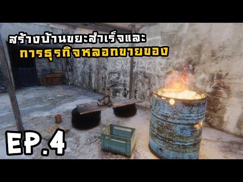 Hobo Tough Life 1.0[Thai] EP.4 ขายขยะนี้มีรวย