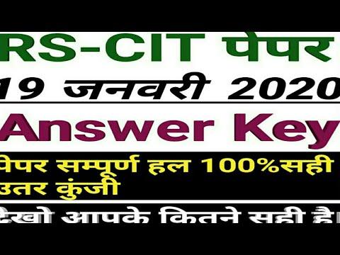 Rscit Exam 19 January 2020 Answer Key/Rscit 19 Jan 2020 ...
