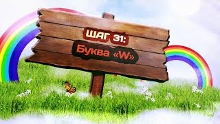 Шаг 31. Буква «W» (курс «Ускоренное обучение чтению: АВС») (Ярослав Дмитриев)