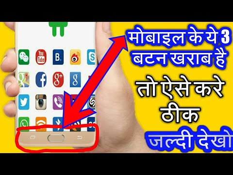 Home🏠recent and back button not working in android phone   तीनों बटन ना काम करने पर क्या करें Mp3