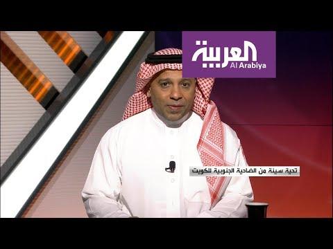 مرايا |  تحية سيئة من الضاحية الجنوبية للكويت  - نشر قبل 29 دقيقة