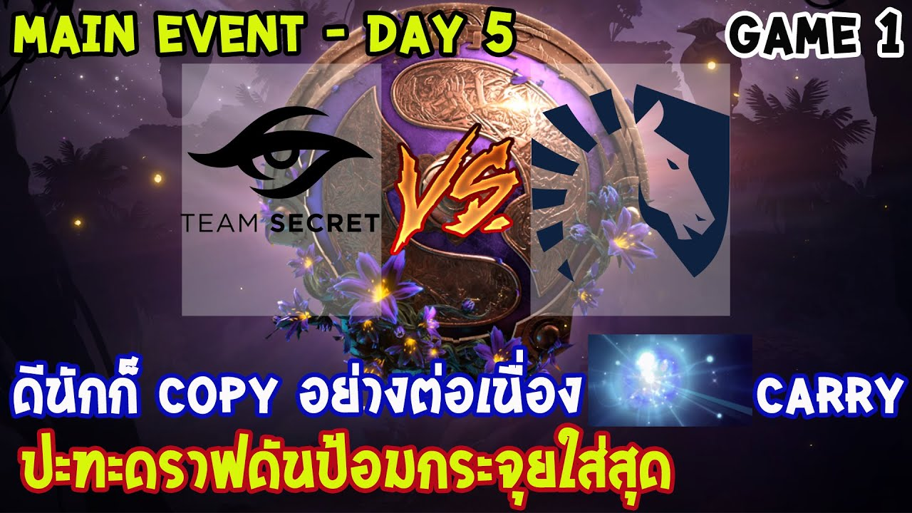 [Dota2] Secret⚔️Liquid(Bo3) เกม1🏆The International 2019 | Main Event สายล่าง Day5