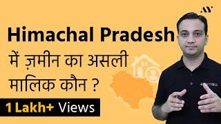 Himbhoomi Himachal Pradesh Land Records - Jamabandi Nakal (Bhulekh) Online