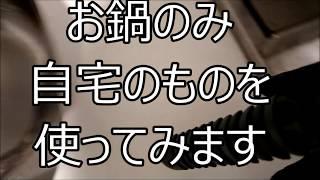 【料理動画】簡単一人暮らし独身男豚肉キムチ鍋セット初挑戦