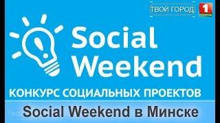 Конкурс социальных проектов Social Weekend. ТВОЙ ГОРОД