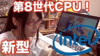 インテル第8世代CPUが凄い!! 新型dynabook!